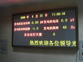 中宏仕蓝_专业双色led显示屏销售商_周口双色led电子显示屏厂家
