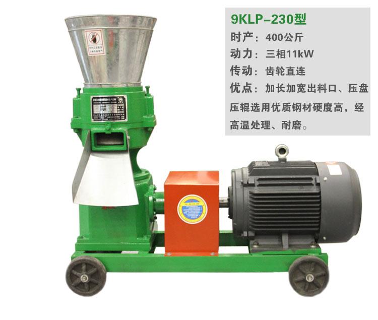 鄭州實惠的小型顆粒機_廠家直銷-新疆小型顆粒機廠家