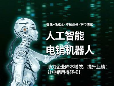 潮汕智能机器人