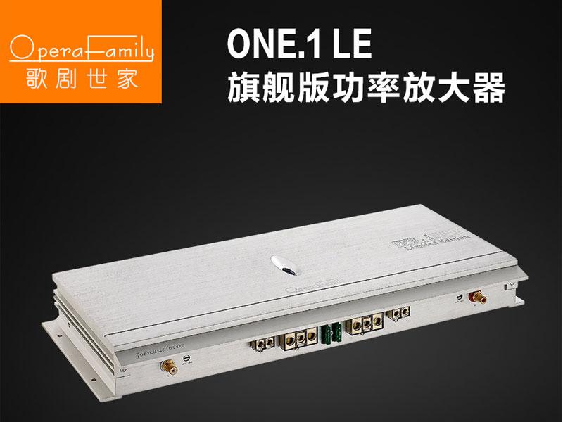 汽车音响调节,供应至上音乐汽车影音耐用的ONE旗舰系列功率放大器ONE1.LE