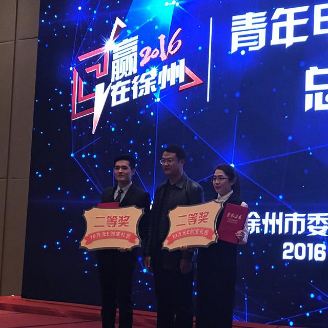 奋斗兄弟徐州市青年电商大赛总决赛二等奖