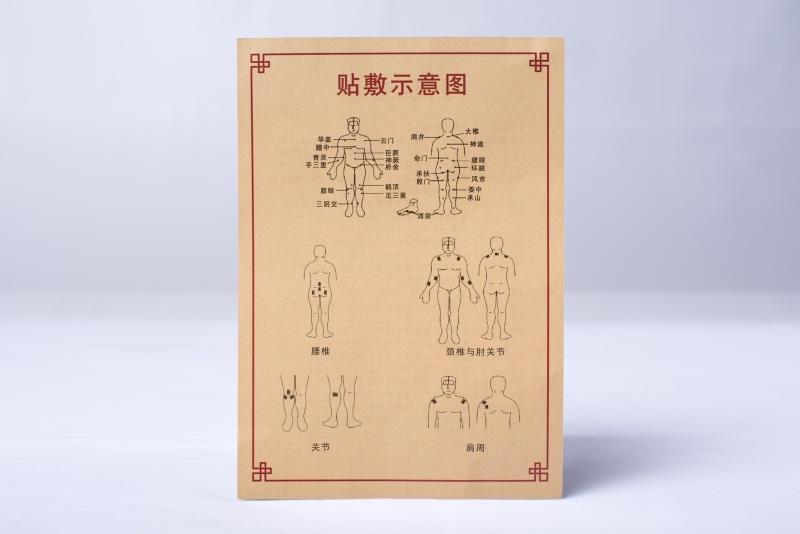 广东实用的刘祖老方药贴推荐- 颈椎止痛药贴批售
