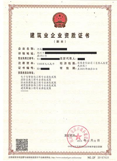有保障的专业承包资质代办陕西汇豪企业管理提供|咸阳资质代办公司