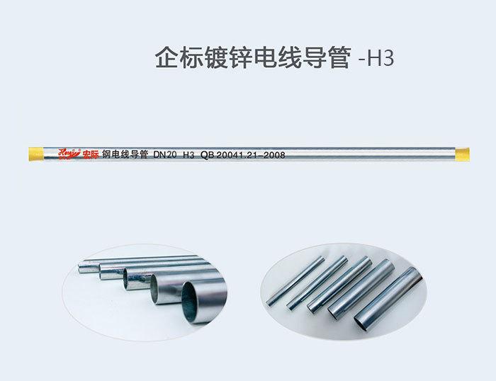 广州定制镀锌电线导管