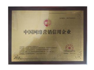 中国网络行销信用企业
