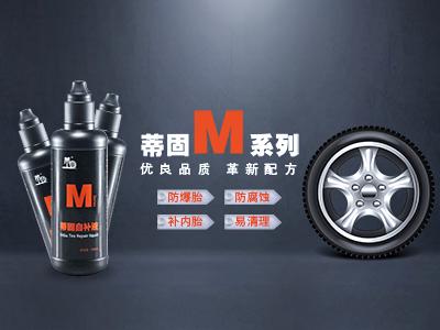 轮胎增亮剂