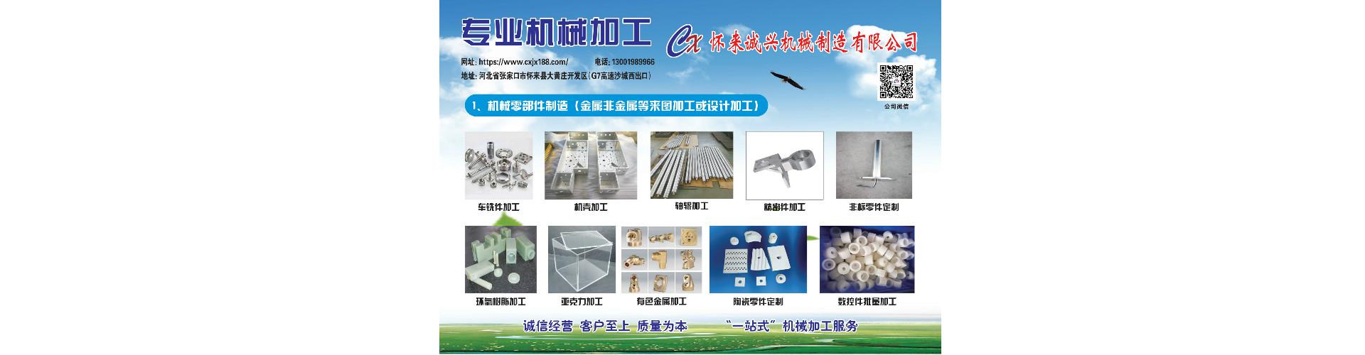 CNC加工生物医学设备
