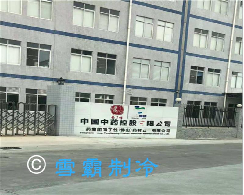国药集团冯了性大型药材(医药)冷库