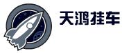 山东天鸿汽车科技股份有限公司
