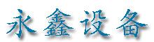 梁山永鑫二手设备购销有限公司
