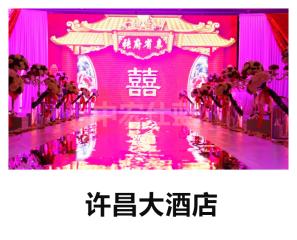 许昌大酒店