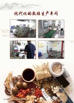 刘祖老方药贴生产车间