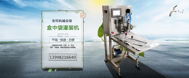 黑龙江水袋灌装机厂家