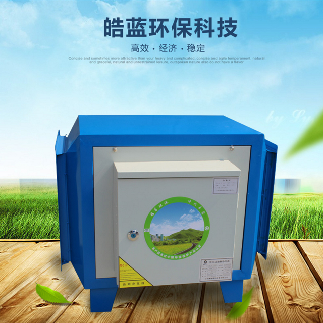 厂家专业生产销售静电式油烟净化器 油烟净化机组 高空油烟净化器