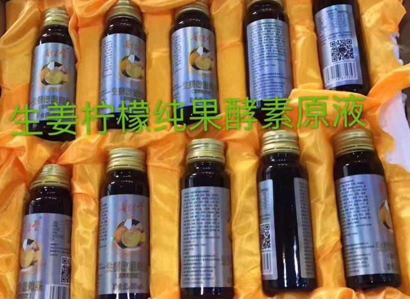生姜柠檬酵素液