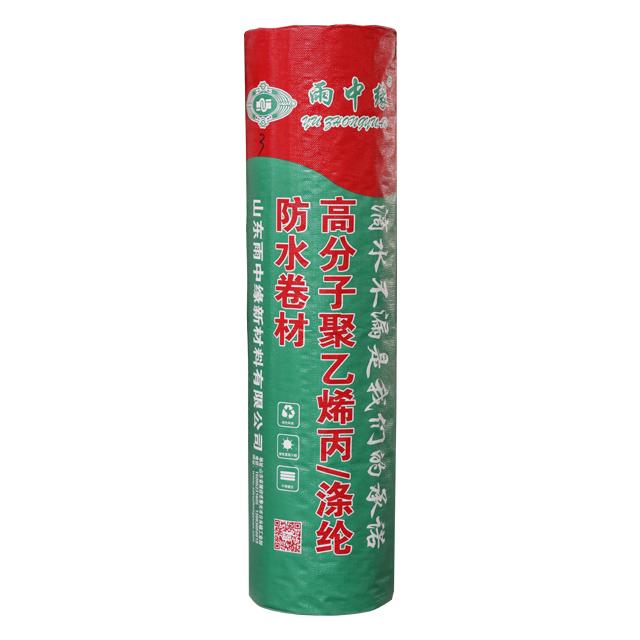 聚乙烯丙纶高分子防水卷材