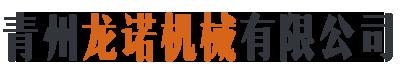 青州龙诺机械有限公司