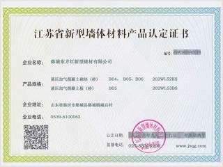 江蘇省新型牆體材料産品認證證書