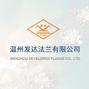 温州发达法兰有限公司
