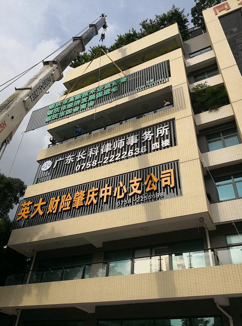 肇庆广告招牌设计制作