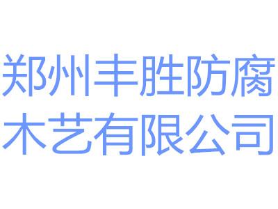鄭州豐勝防腐木藝玖玖資源站