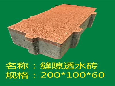 缝隙透水砖
