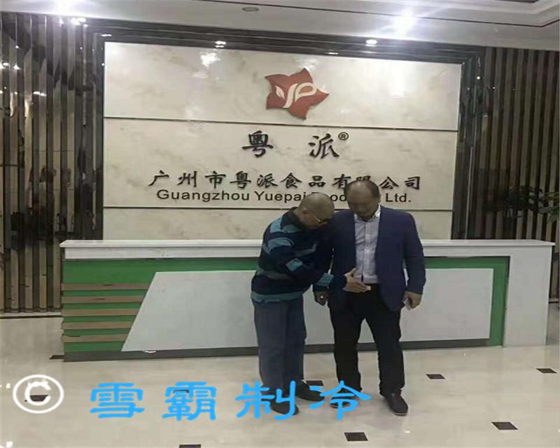 广州粤派大型食品冷藏冷库设计安装