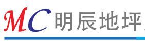 河北明辰地坪工程有限公司