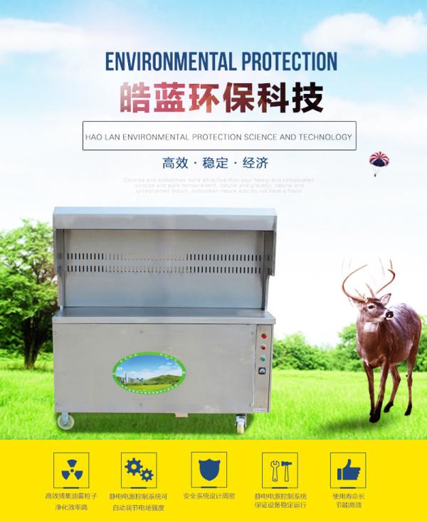 广州无烟烧烤车