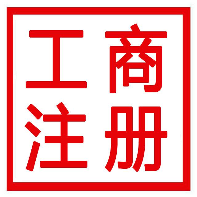 代办工商注册流程及费用_贵阳具有口碑的代办工商注册服务