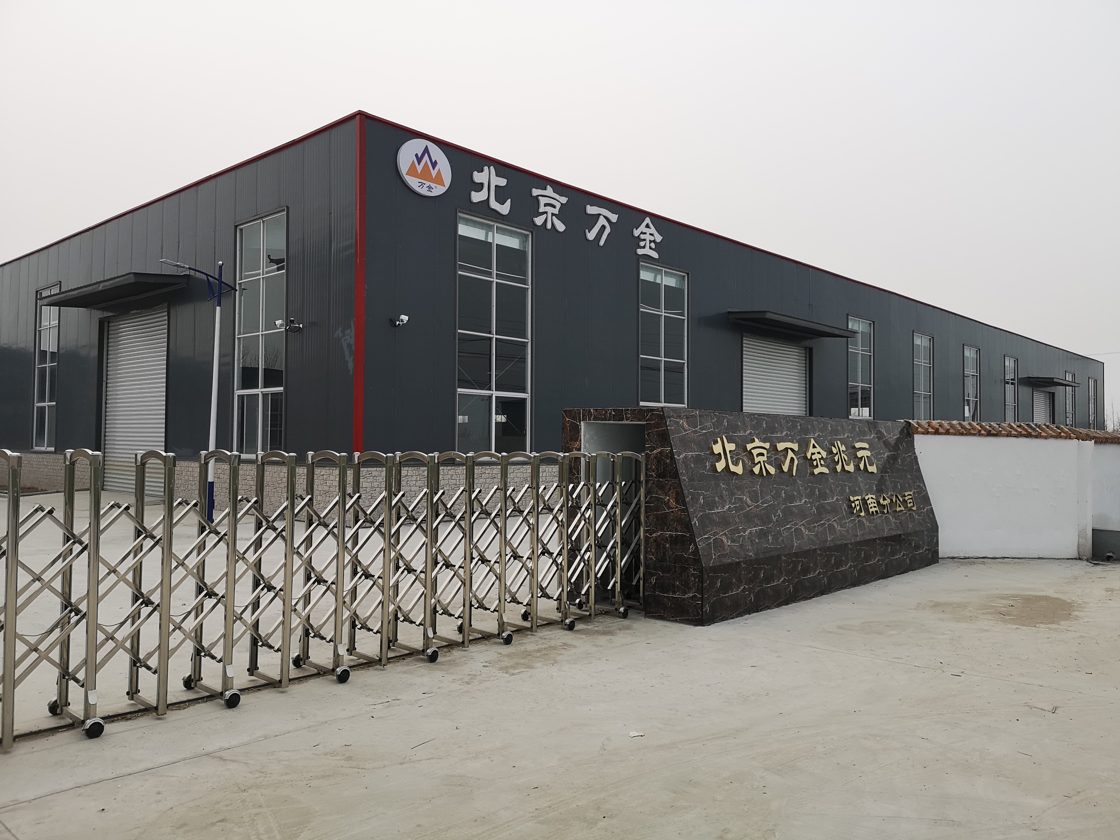 北京万金-南阳钢结构