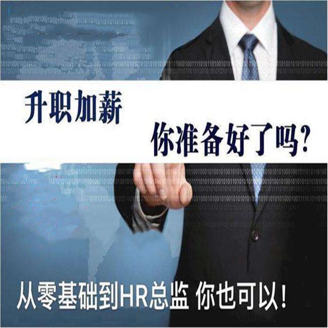 西安人力资源管理师报考条件