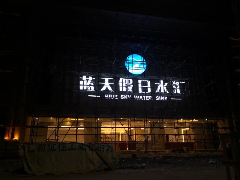 肇庆大楼亮化工程