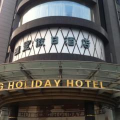 佛山市南海汇丰假日酒店