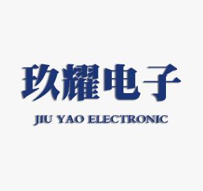 河南玖耀电子科技有限公司