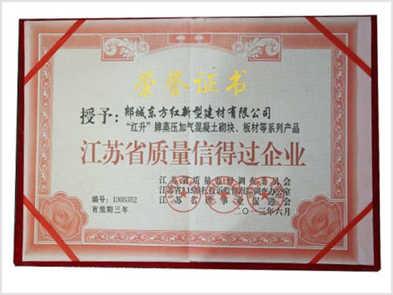 江苏省质量荣誉证书