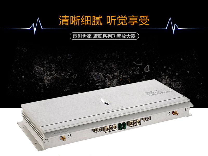广东优惠的ONE旗舰系列功率放大器ONE1.LE供销 汽车音响多少钱一个