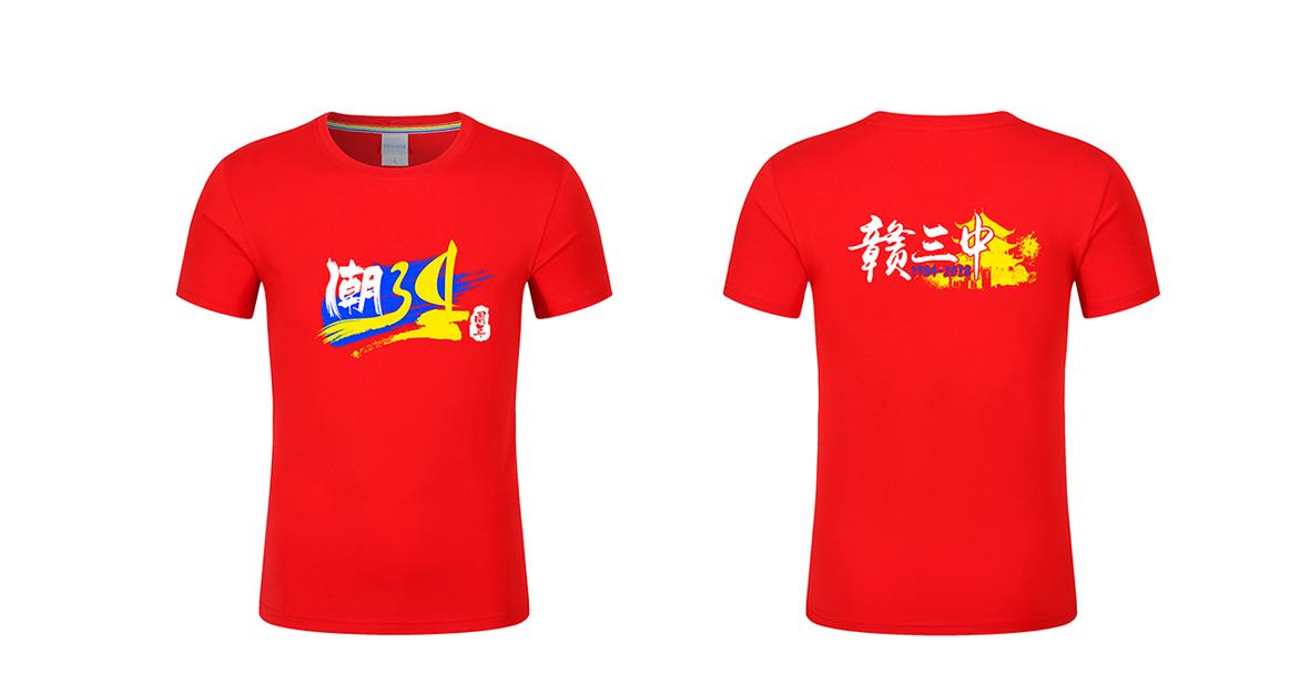 文化衫定做的设计要素及注意事项
