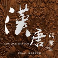 肇庆市汉唐木业有限公司