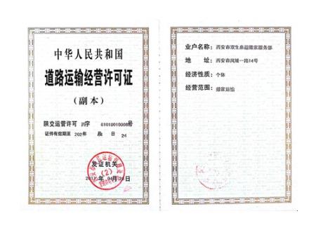 道路运输运营许可证