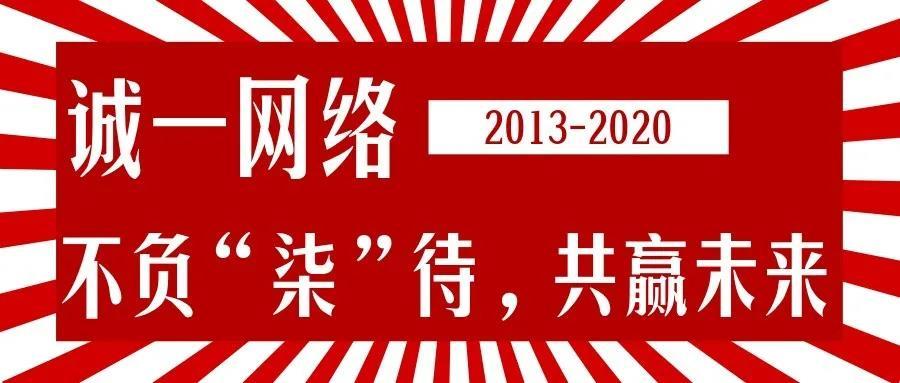 """不负""""柒""""待,共赢未来!——热烈庆祝诚一网络成立七周年"""