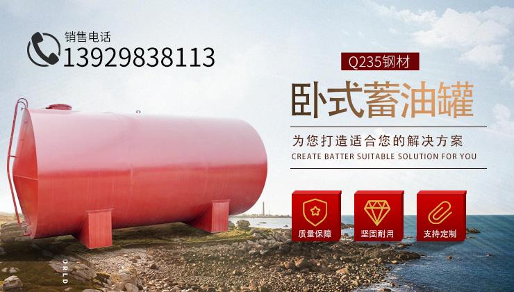 广西油罐厂家