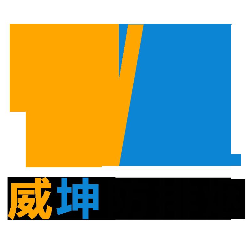 贵州威坤防排烟工程有限公司