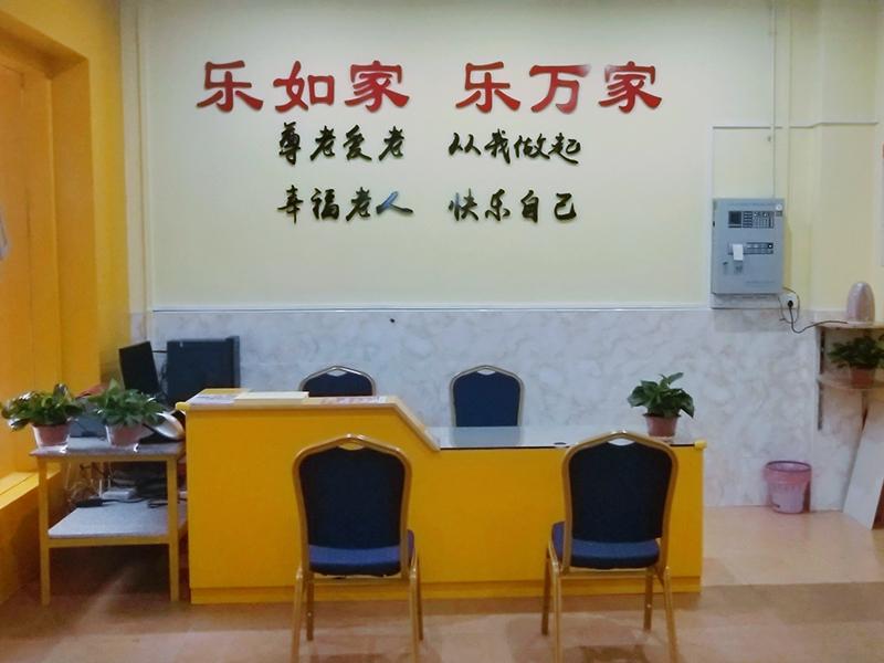护理型敬老院