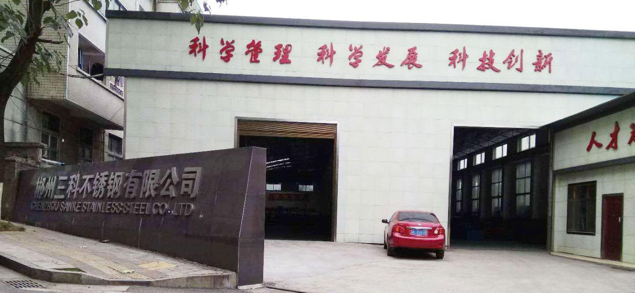 郴州三科不锈钢有限公司之不锈钢工业制管机