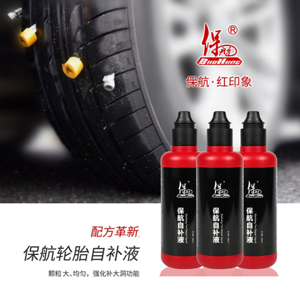 保航轮胎自补剂