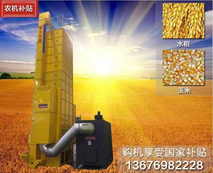 5HXG-15型谷物烘干機