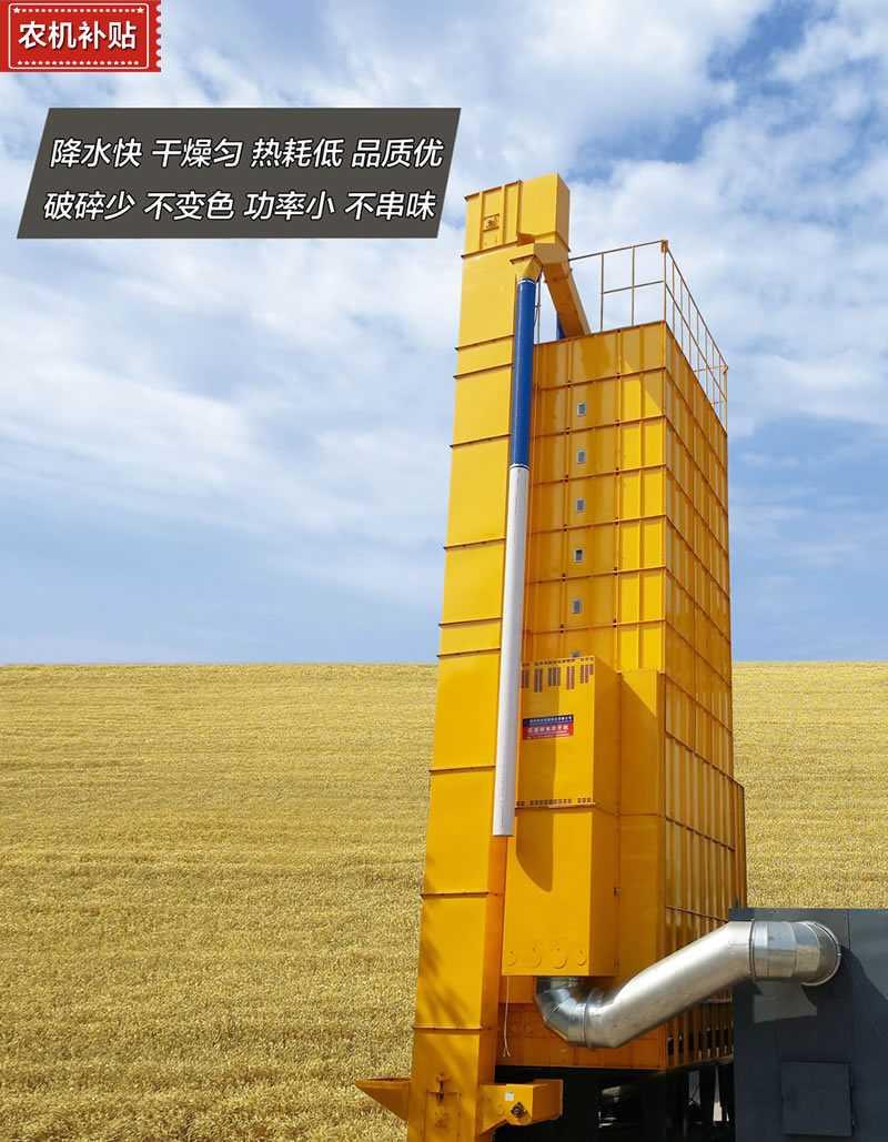 5HXG-32型糧食烘干機