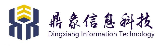 山东鼎象信息科技有限公司