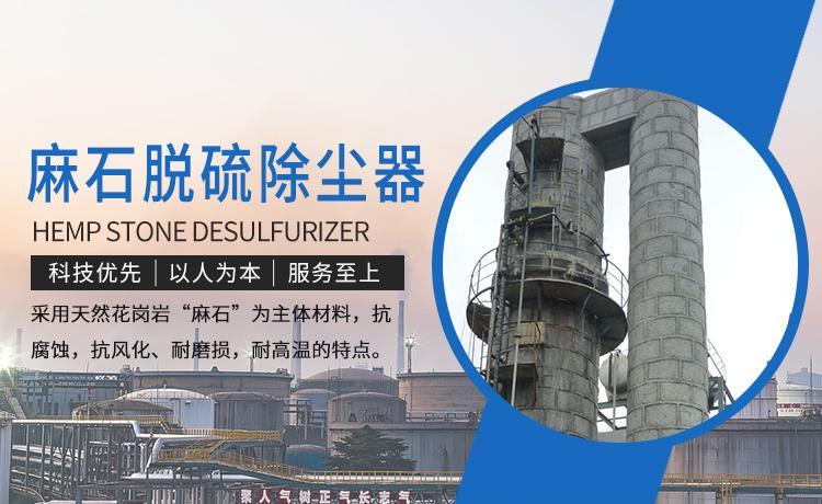 海南麻石脱硝塔设备生产厂家